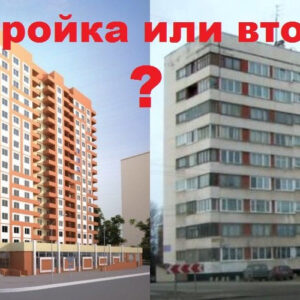 Новостройка или вторичное жилье: что выбрать?
