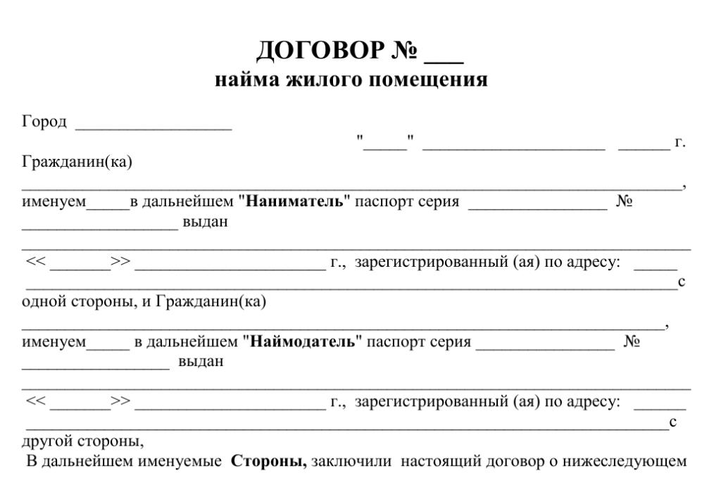 письменный договор аренды