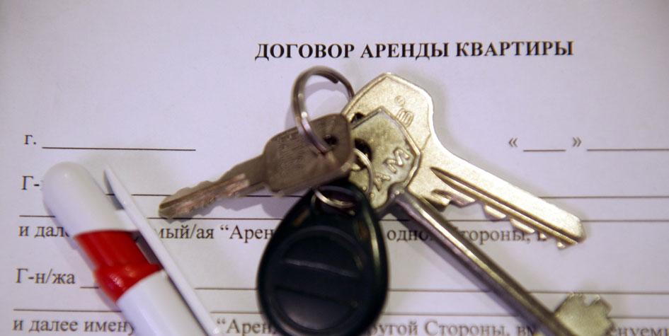 Правила аренды жилья