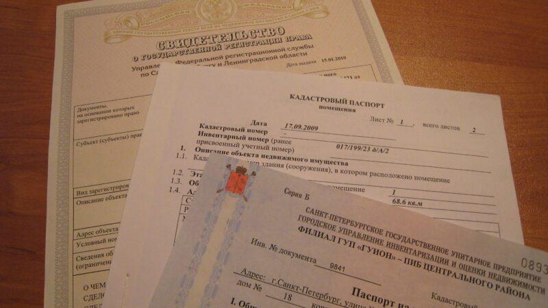 Какие документы должны быть у собственника квартиры?