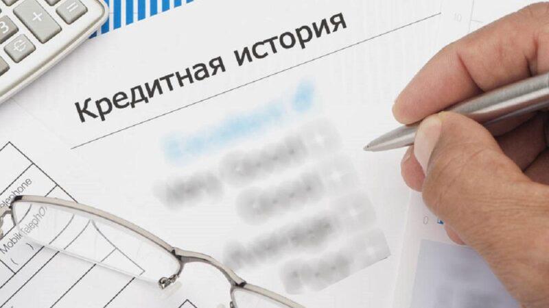 Кредитное бюро