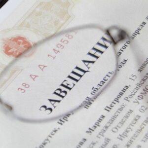 Как по завещанию вступить в наследство, порядок и процедура вступления?