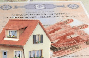 Как продать дом купленный за материнский капитал?