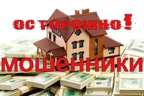 Обман при покупке квартиры как не попасться мошенникам?