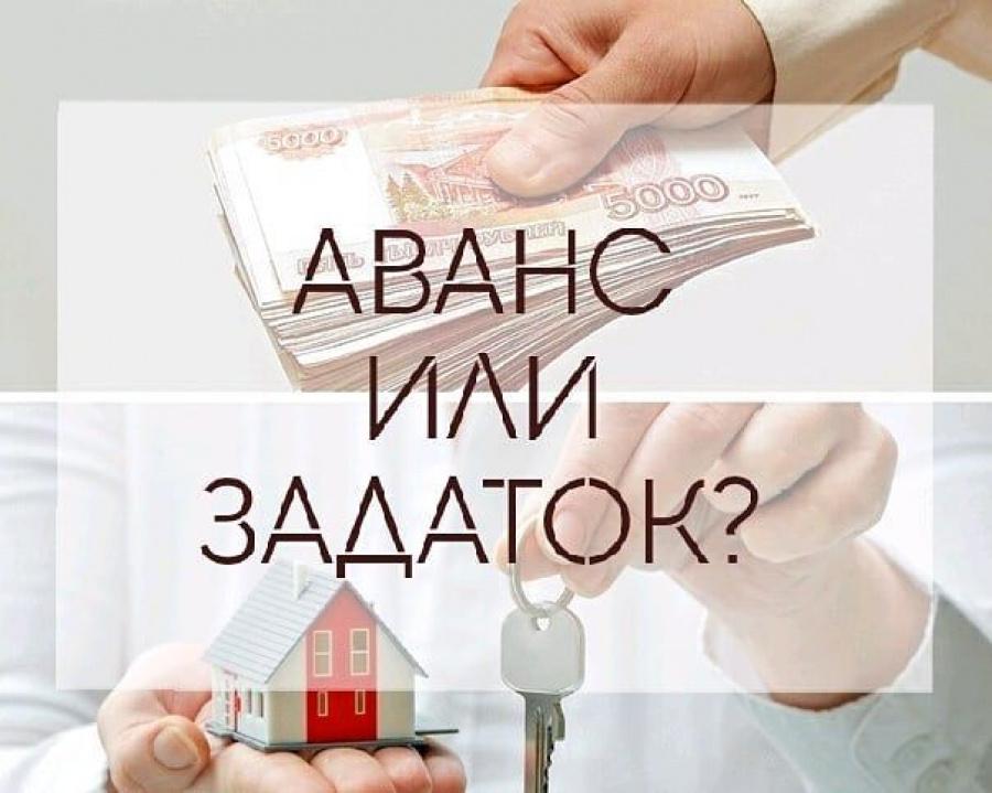 Аванс или задаток. Что лучше при покупке квартиры?