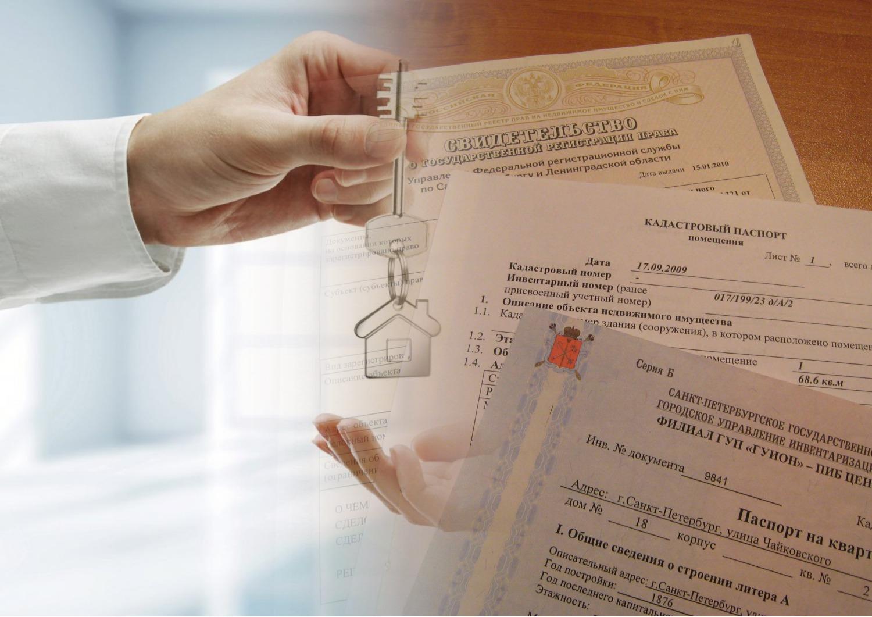 Какие документы нужно оформлять после покупки квартиры?