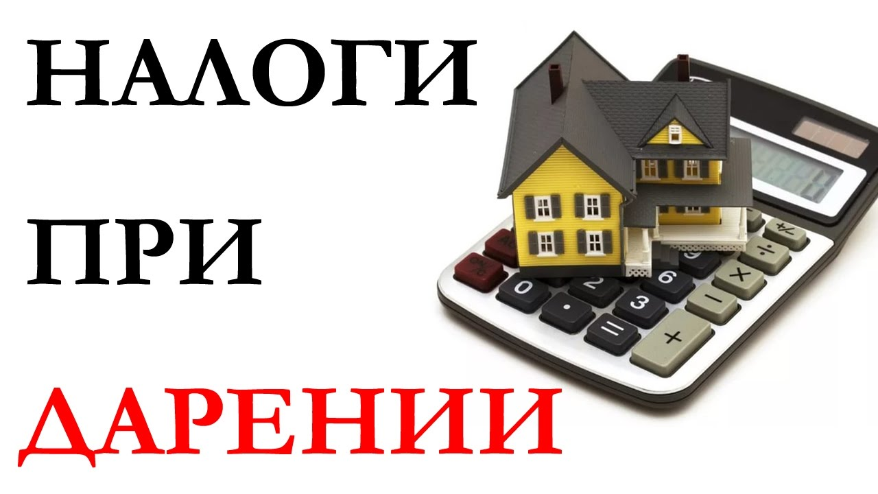 Нужно ли в 2021 году платить налог при дарении недвижимости родственнику или иному лицу?