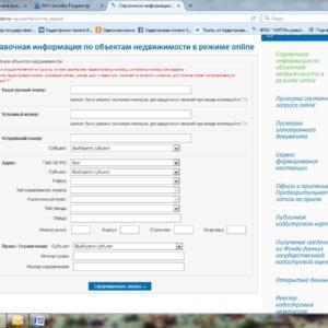 Узнать кадастровый номер онлайн