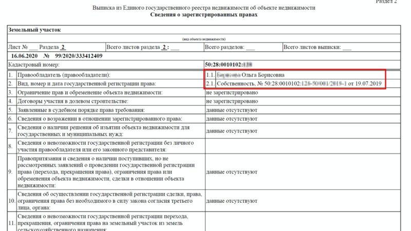 Получить выписку из ЕГРН, выписку из ЕГРП о правах отдельного лица