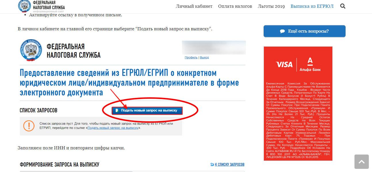 Выписка из ЕГРЮЛ — как заказать и получить на сайте ФНС